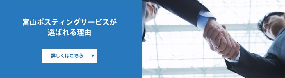 富山ポスティングサービスが選ばれる理由
