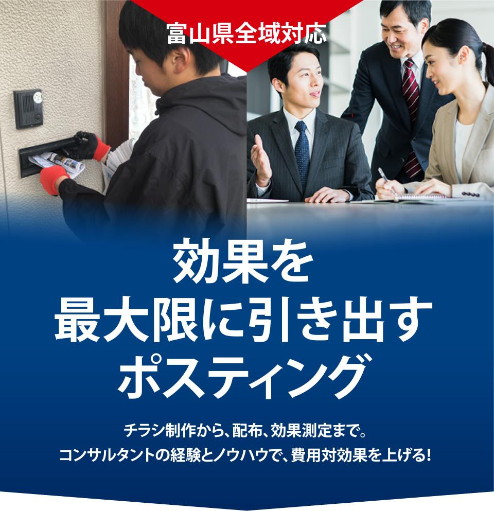富山県全域対応 効果を最大限に引き出すポスティング チラシ制作から、配布、効果測定まで。コンサルタントの経験とノウハウで、費用対効果を上げる!